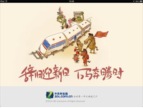 中关村在线app第1张预览图