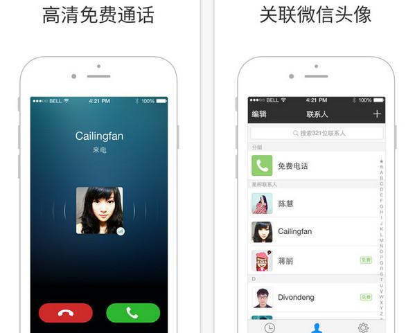 微信电话本 2.2.2 iPhone最新版
