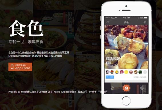 食色 3.1.4 iPhone最新版