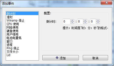 多功能定时计划工具汉化版第2张预览图