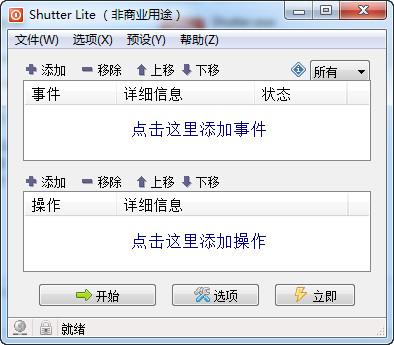 多功能定时计划工具汉化版第1张预览图