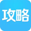 携程攻略 3.0.1 安卓版