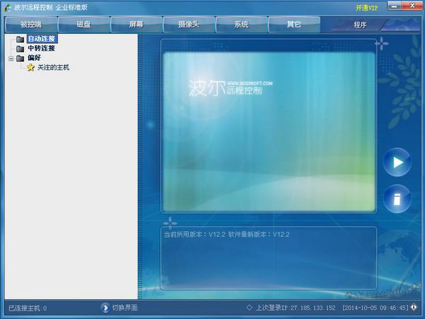 波尔远程控制 12.3 免费版(可用于公司管理层对员工计算机监视)