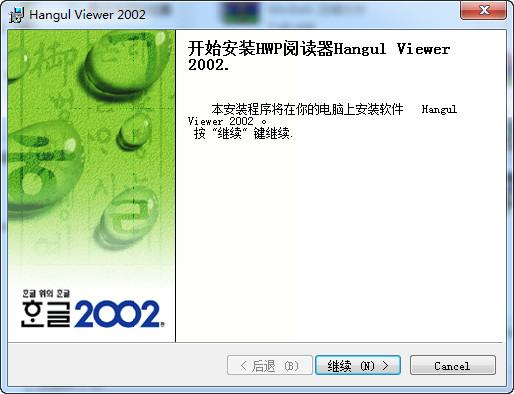 hwp文件阅读器_HwpViewer    免费版 1.0