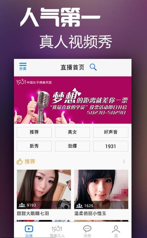 手机YY2014老版本