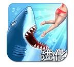 饥饿鲨进化电脑版 3.3.0.3 pc免费版