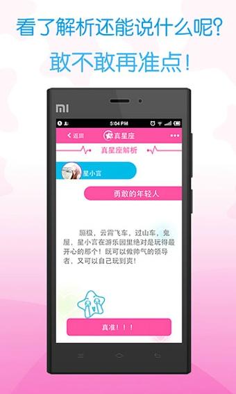 真星座 app界面预览图
