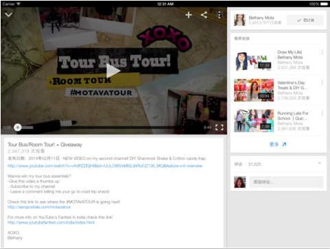 YouTube 10.49 iPad版