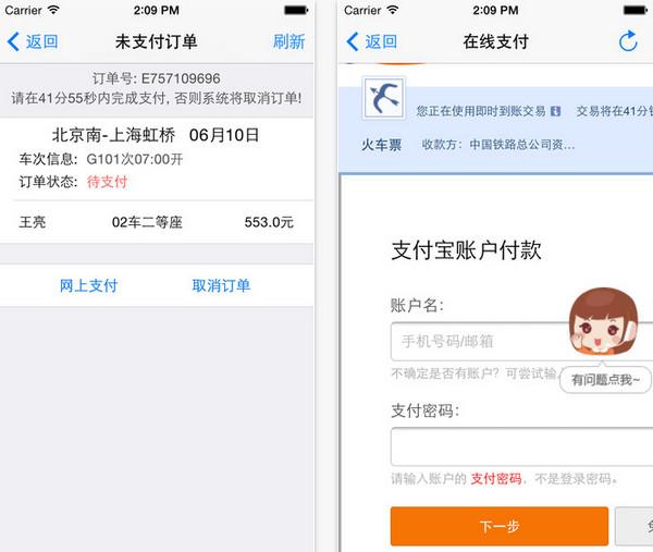 智行火车票iPhone版