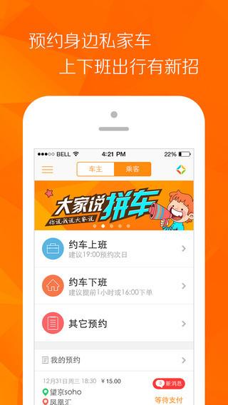 嘀嗒拼车app