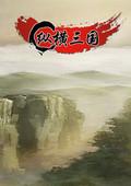 纵横三国online 20140115 免费版[网盘资源]