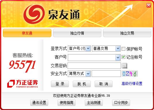 方正证券泉友通 6.62 官方版
