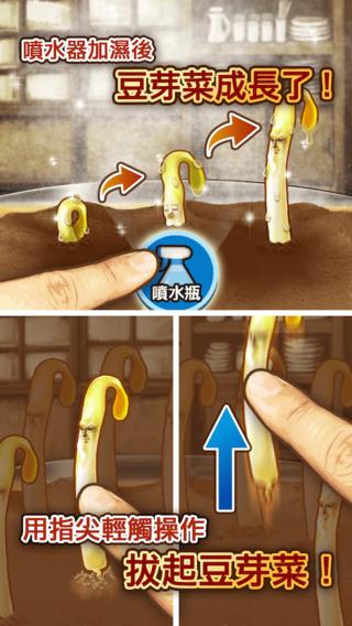 豆芽人 2.1.8 iPhone版