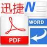 PDF文件转换Word_Solid PDF to Word 9.1.7212 官方中文版