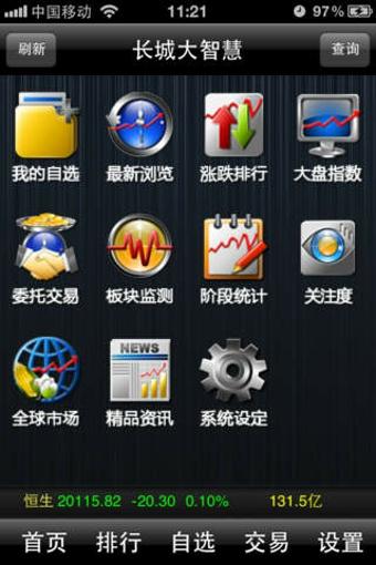 长城大智慧手机版 5.00.01 安卓版
