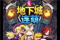地下城连萌 0.9.31 官方版