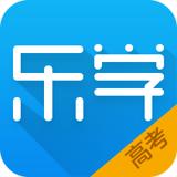 乐学高考 2.9.5 iphone/ipad版