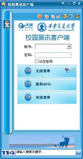 校园翼讯客户端 3.71 官方版