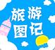 旅游图记 1.0 安卓TV版
