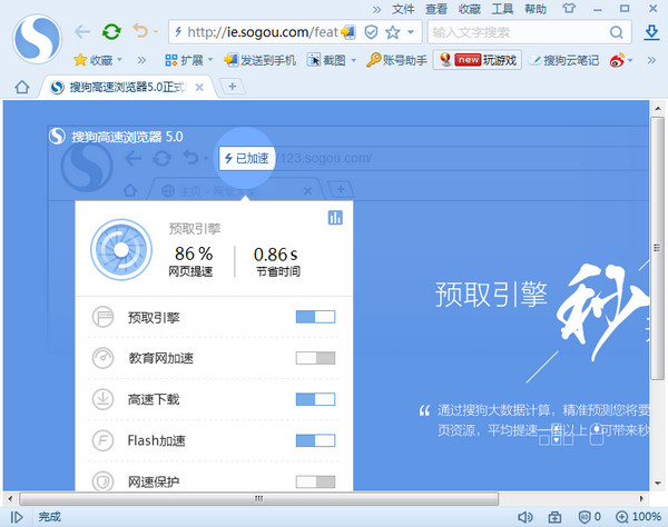 搜狗浏览器 8.6.1.31650 官方版