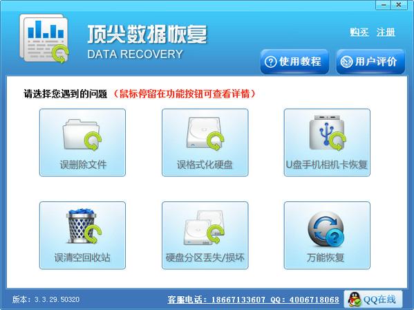 easyrecovery 6.3 官方绿色版