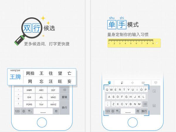 2345输入法iPhone版 2.0 免费版