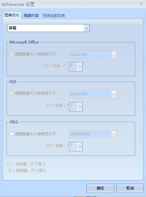 NXPowerLite 7.1.14 多國語言綠色特別版(PowerPoint文檔的三種壓縮方式工具)