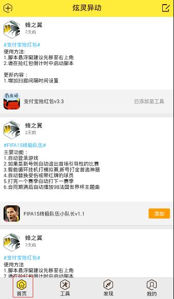 游戲蜂窩 3.5.0 安卓最新版