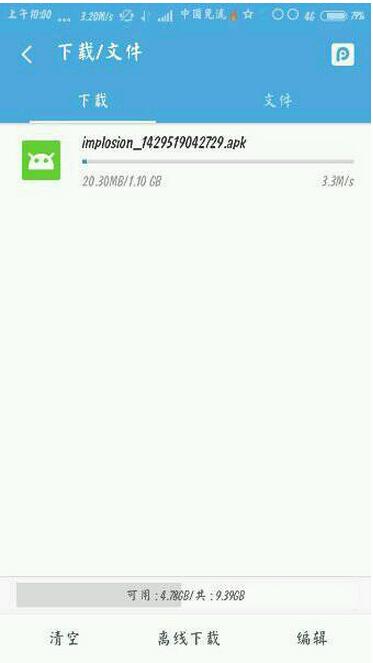 扫地僧免流软件 6.12 安卓版