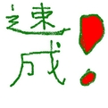 香港速成輸入法 2.2 最新免費版