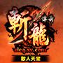 战龙传奇辅助脚本安卓app v1.8 绿色版