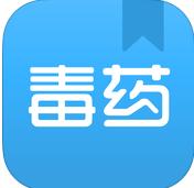 毒药app