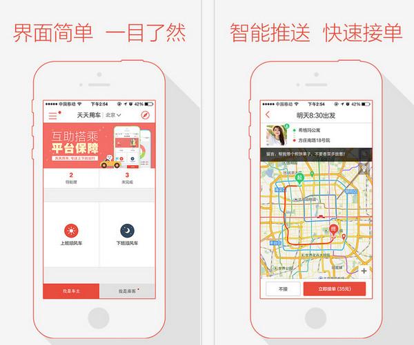 天天用车app界面预览图