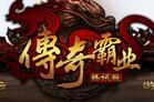 QQ传奇霸业微端 1.0.9.6 免费版