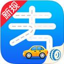 车轮考驾照 5.2.0 iPad版