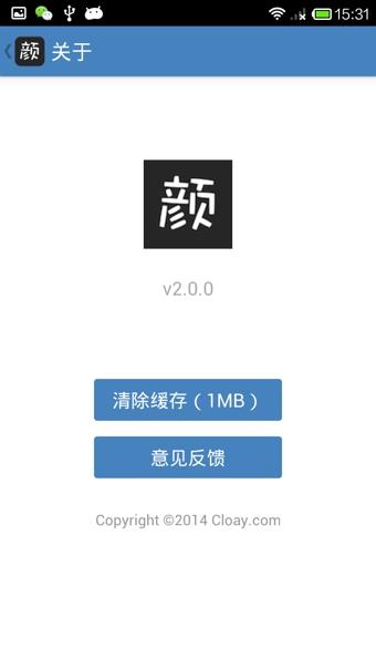 測顏值 3.1.0 安卓版