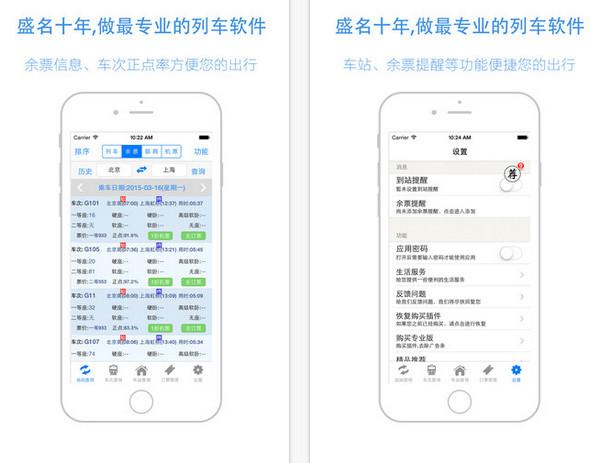 盛名时刻表最新版 9.6.9 iPhone版