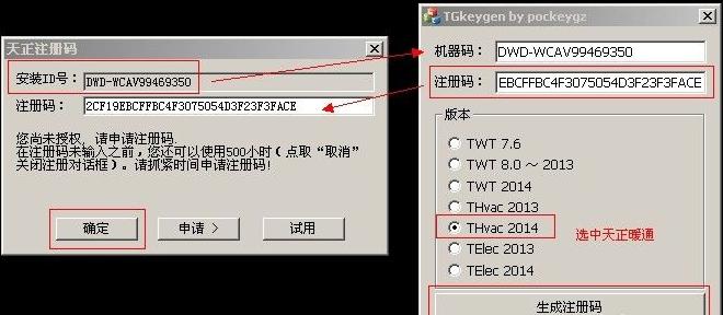 天正暖通64位 8.5 简体中文破解版