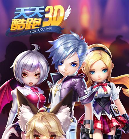 天天酷跑3D 1.4.0.0 安卓版[网盘资源]