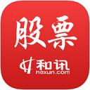 和讯股票app 4.0.5 iPhone版