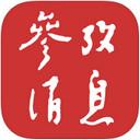 参考消息app 1.24400 iPhone版