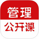 管理公开课 1.1.5 iPad版
