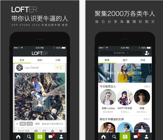 LOFTER乐乎iPad版 4.6.0 免费版