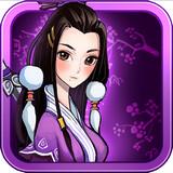 修仙路360版 1.6.5 安卓版