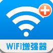WiFi信号增强器电脑版 12.4.0 官方最新版