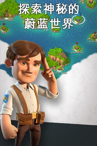 海岛奇兵九游版界面预览图