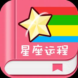 每日星座运程 v1.6.4  安卓版
