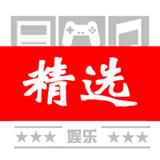 娱乐精选 1.18 安卓版