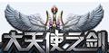 9211大天使之剑微端 3.1.0.0 安装版