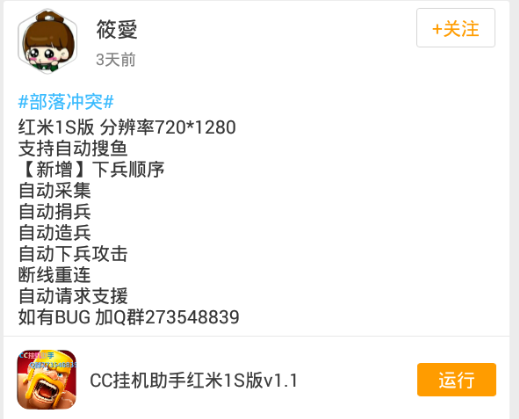 部落冲突cc挂机助手红米1S版 1.1 最新版